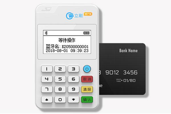 立刷商户版刷卡钱没到账是怎么回事?