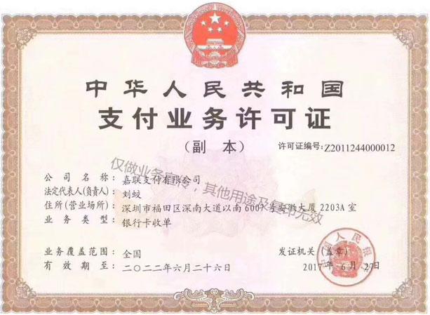 立刷支付业务许可证
